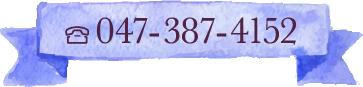 047-387-4152